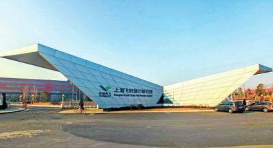 上海shang用飞机有限公司