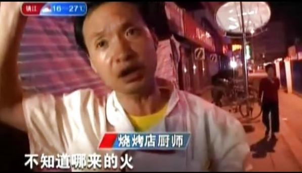 烟daoyou污引起大火 餐yin消防an全ying重视