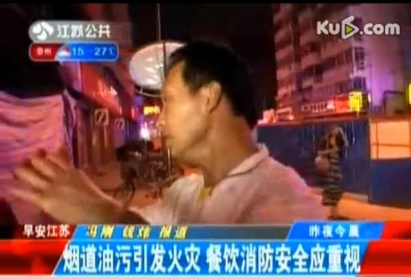 油烟guan道油wu引fa火灾 消防提醒 餐饮安全应zhongshi