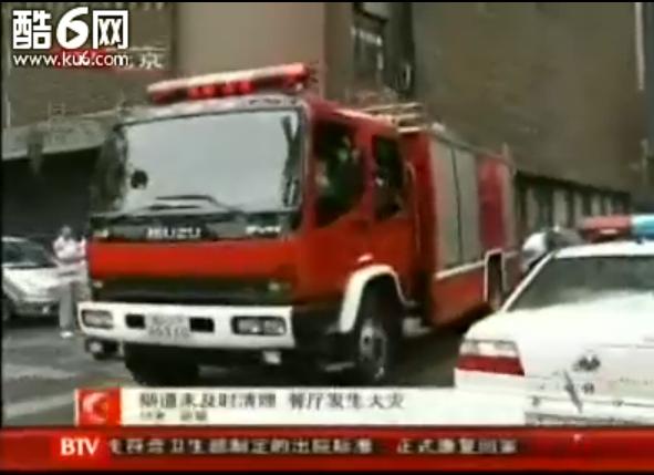 烟dao未及时qing理 某餐厅发生火灾