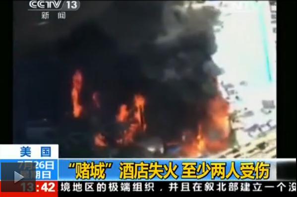 """美国:""""赌城""""酒店失火 至少两人受伤"""